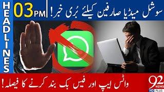Govt to Close Social Media!   Headlines   03:00 PM   24 July 2021   92NewsHD