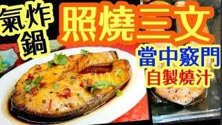 HK Air Fryer Recipe:Teriyaki Salmon 😋Homemade sauce氣炸鍋食譜  照燒三文魚  唔熱氣  自製🔥燒汁 😋超好味  魚肉嫩滑  🈚需落油  做法簡單
