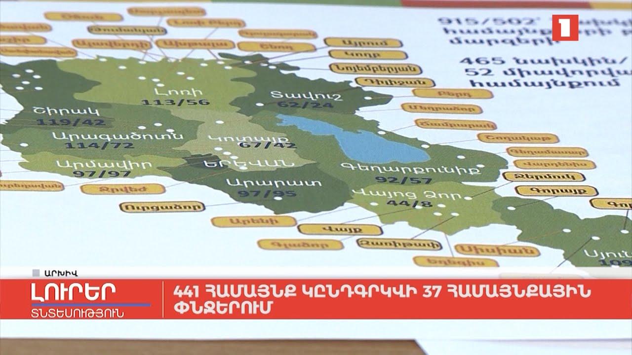 441 համայնք կընդգրկվի 37 համայնքային փնջերում
