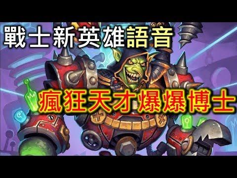 戰士新英雄-瘋狂天才爆爆博士☆語音