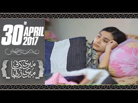 Bahu Pe Tashadud | Meri Kahani Meri Zabani | SAMAA TV | 30 April 2017
