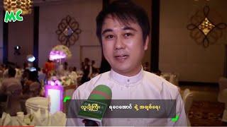 လူပ်ဳိၾကီး ရေ၀ေအာင္ ရဲ့ အခ်စ္ေရး - Ya Wai Aung Relationship