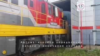 Мойка поездов, депо Николаевка