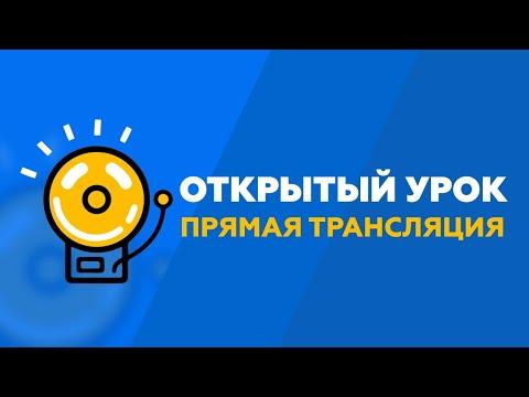 Открытый урок для школьников Главы Республики Башкортостан Р.Ф.Хабирова