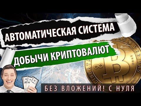 Как вложить деньги в криптовалюту под проценты