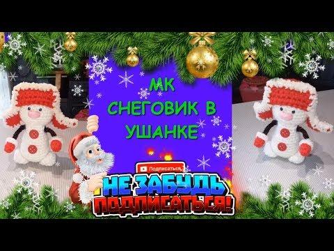 Снеговик в Ушанке. Вяжем  Крючком/Snowman in a fur Hat. Crochet