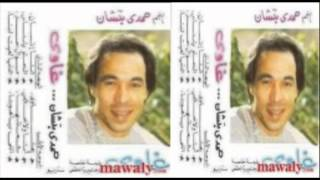تحميل اغاني Hamdy Batshan - 3'awy / حمدى باتشان - غاوى MP3
