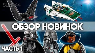 New Lego Star Wars 2019-2020 October Sets Review | ОБЗОР - Часть 1 (75250, 75255, 75256, 75257)