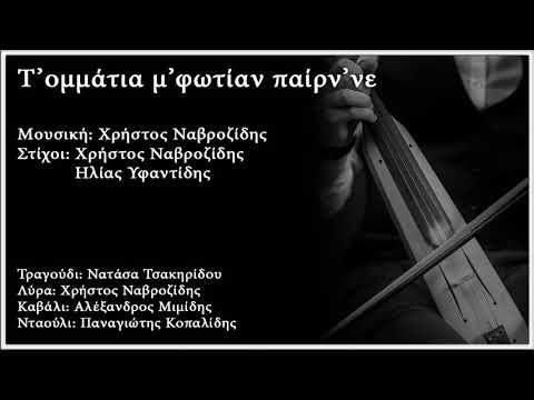 «Τ' ομμάτια μ' φωτίαν παίρν'νε» είναι ο τίτλος του νέου τραγουδιού του Χρήστου Ναβροζίδη (βίντεο)