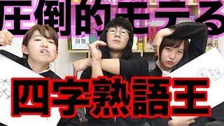 【対決】男子必見!女子にモテる四字熟語選手権やってみた! - YouTube