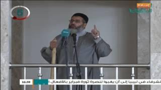 المواعظ المنبرية | خطبة الجمعة من مسجد آل البيت - مسلاتة | 10 - 02 - 2017