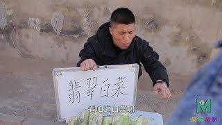 【梅完梅聊星座】小伙卖翡翠白菜,美女一颗不买还学了一套炒菜技术,太逗了