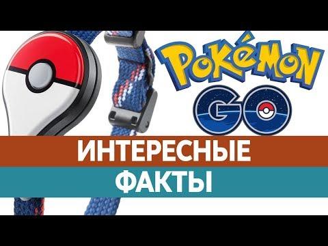ИНТЕРЕСНЫЕ ФАКТЫ О POKEMON GO И ПОКЕМОНАХ! Что такое Pokemon Go?