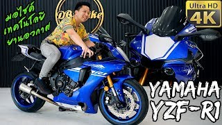 ทำไม Yamaha YZF R1 ถึงเป็น Superbike ที่สุดยอดที่สุด | รีวิว Bigbike Review
