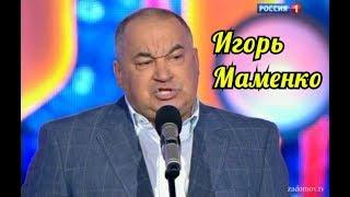 Игорь Маменко-Смешная нарезка Часть третья.