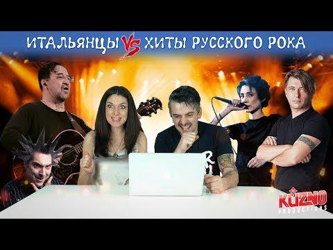 Итальянцы слушают хиты русского рока