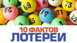 Смотреть онлайн 10 неизвестных интересных факто о лотереях