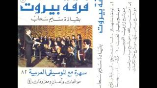 فرقة بيروت | بقيادة سليم سحاب - يا من نشا