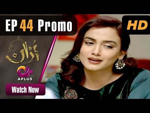 Pakistani Drama | Uraan - Episode 44 Promo | Aplus Dramas | Ali, Nimra Khan, Salman Faisal, Kiran
