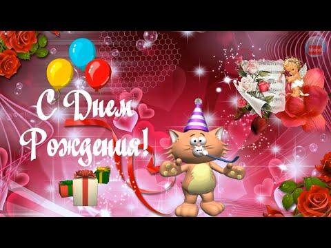 🌷Поздравление с Днем Рождения!🌷Красивая Музыкальная видео открытка.