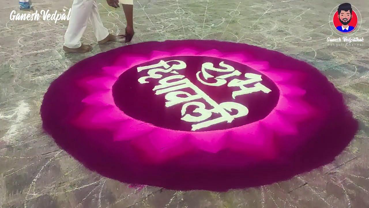big size diwali festival rangoli design by ganesh vedpathak