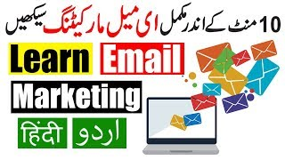 How to Do Email Marketing with FREE Tools [Urdu/Hindi]