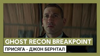 Купить Tom Clancys Ghost Recon Breakpoint