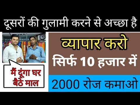 सिर्फ 10 हजार में शुरू करें जबरदस्त business | new business idea in hindi | surat textile market
