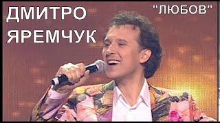 """Яремчук Дмитро, пісня """"Любов"""""""