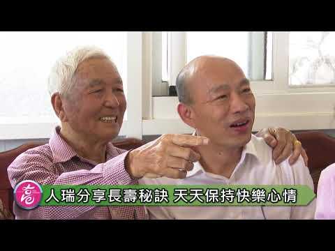 慰訪左營區百歲人瑞   韓國瑜祝銀髮長輩重陽節快樂