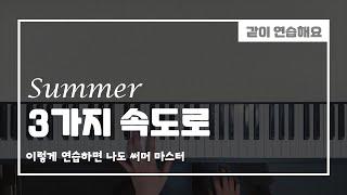 히사이시 조 - Summer / 템포별 영상 / 서희piHANo