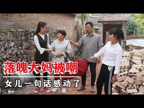 农村大妈打工多年没挣到钱,邻居纷纷落井下石,女儿做法感动【村里阿豆】