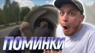 МОСКВА-САРАНСК / ПОМИНКИ / ПЕРВАЯ ДЕВУШКА ЯНА / 1 СЕРИЯ