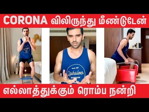 VIDEO 🔴: CORONA வை காலி பன்னிட்டேன் | Deepak Chaha..