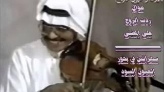تحميل و مشاهدة طلال مداح ــ سهرانين في بحور العيون السود ــ مع موال ردّت الروح MP3