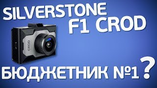 Silverstone F1 Crod. Лучший бюджетный видеорегистратор 2018 года. Смена лидера?