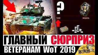 ВЕТЕРАНЫ WoT ЖДАЛИ ЭТОГО 5 ЛЕТ! СЮРПРИЗ в 2019 World of Tanks!