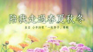 讚美詩歌:陪我走過春夏秋冬-小羊詩歌