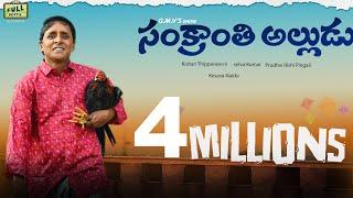 సంక్రాంతి అల్లుడు 2020   పొద్దువోని ముచ్చట్లు  Telugu Latest Comedy Short Film   R.S Nanda   G.M.V