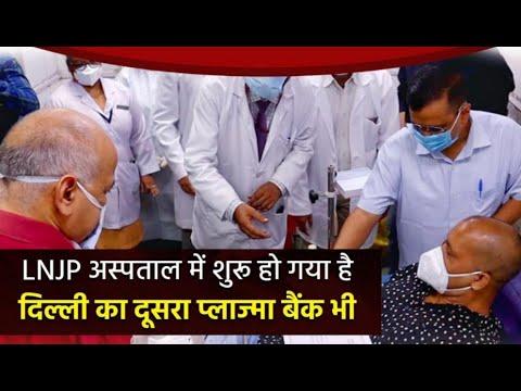 CM Arvind Kejriwal Inaugurates Plasma Bank in LNJP Hospital