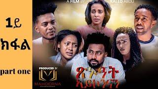 #Mahderna#movies#Tigrinya  New  Eritrean Film 2019 By KALED  ABDU Tsnuat aykonnan part 1 ጽኑዓት ኣይኮንናን