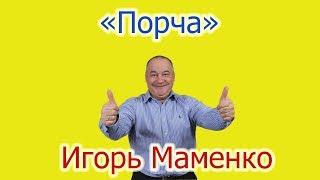 Игорь Маменко - Порча.