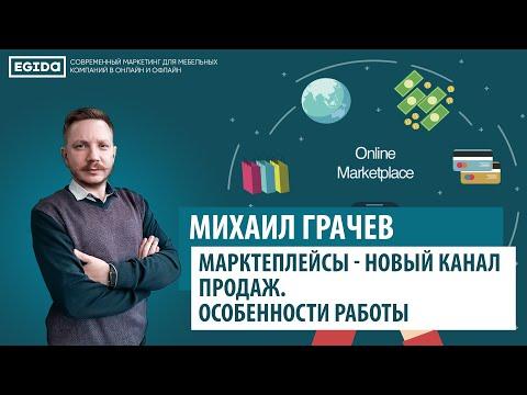 Михаил Грачев | Марктеплейсы - новый канал продаж. Особенности работы | EGIDA PRO
