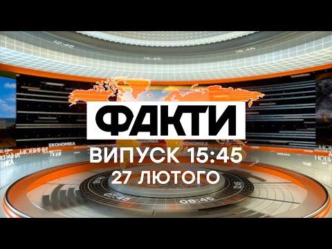 Факты ICTV - Выпуск 15:45 (27.02.2020)