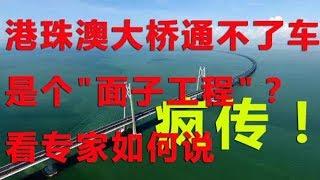 """疯传!港珠澳大桥为""""面子工程"""",通不了车?专家刊文驳斥"""