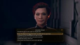 The Outer Worlds | How to release Cassandra O'Malley |  How to get Keycard