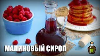 Малиновый сироп — видео рецепт