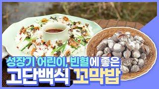 [건강요리] 제철꼬막으로 고단백식 꼬막밥 만들기