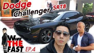 What The Fast (WTF) | รถคู่กายของวินดีเซล Dodge Challenger Srt8 EP.4