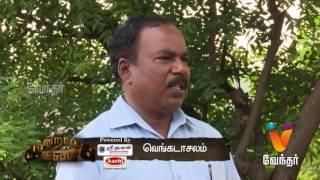 Moondravathu Kan - Exclusive Visit To Ponmalai! -  [Epi 558]